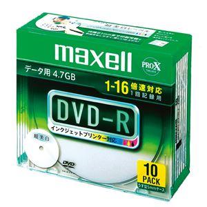 (業務用セット) マクセル maxell PC DATA用 DVD-R 1-16倍速対応 DR47WPD.S1P10S A 10枚入 【×2セット】 h01