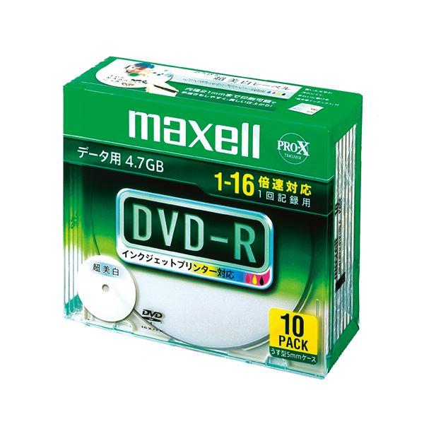 (業務用セット) マクセル maxell PC DATA用 DVD-R 1-16倍速対応 DR47WPD.S1P10S A 10枚入 【×2セット】f00
