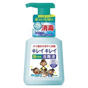 (業務用セット) ライオン キレイキレイ薬用泡で出る消毒液 キレイキレイ泡で出る消毒液ポンプ 1個入 【×3セット】 - 拡大画像