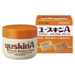 (業務用セット)ユースキン製薬ユースキン(R)AユースキンA1個入【×2セット】
