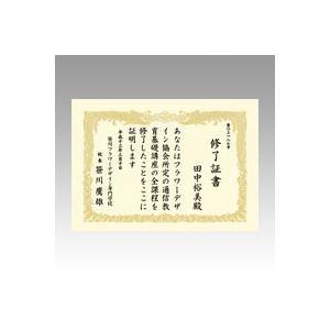 (業務用セット) OA賞状用紙 クリーム賞状用紙・縦書き 10-1067 10枚入 【×10セット】 h01
