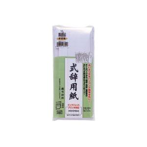 (業務用セット) インクジェットプリンタ対応式辞用紙 GP-シシ11【×5セット】