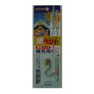 (業務用セット) ベロス ワイヤーハンガー掛タロー 専用フック WHP-1L 1個入 【×5セット】