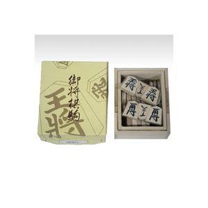(業務用セット) 将棋駒 (木製) CR-SY4 1個入 【×2セット】
