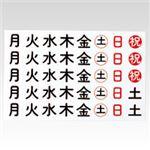 (業務用セット) マグタッチ曜日シート CR-MG1005【×10セット】