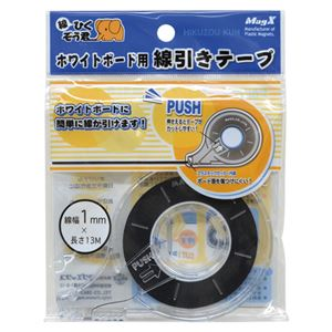 (業務用セット) マグエックス ホワイトボード用 線引きテープ MZ-1 黒 1個入 【×5セット】