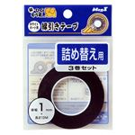 (業務用セット) マグエックス ホワイトボード用 線引きテープ 詰め替え MZ-1-3P 黒 3巻入 【×3セット】