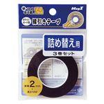 (業務用セット) マグエックス ホワイトボード用 線引きテープ 詰め替え MZ-2-3P 黒 3巻入 【×3セット】