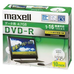 (業務用セット) マクセル maxell PC DATA用 DVD-R 1-16倍速対応 DRD47WPD.10S 10枚入 【×2セット】 - 拡大画像