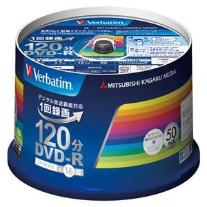 (業務用セット) 三菱化学メディア 録画用 DVD-R 1-16倍速対応 VHR12JP50V3 50枚入 【×2セット】 h01