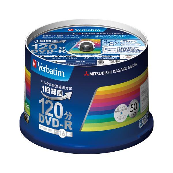 (業務用セット) 三菱化学メディア 録画用 DVD-R 1-16倍速対応 VHR12JP50V3 50枚入 【×2セット】f00