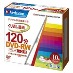 (業務用セット) 三菱化学メディア 録画用 DVD-RW 1-2倍速対応 VHW12NP10V1 10枚入 【×2セット】