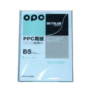 (業務用セット) 文運堂 ファインカラーPPC B5判 カラー327 スカイブルー 100枚入 【×10セット】 h01