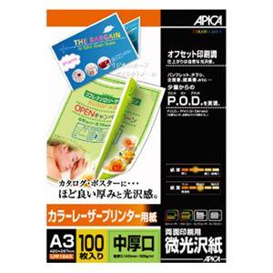 (業務用セット) アピカ カラーレーザープリンター用紙・両面印刷用・微光沢 中厚口 LPF12A3 100枚入 【×2セット】 h01