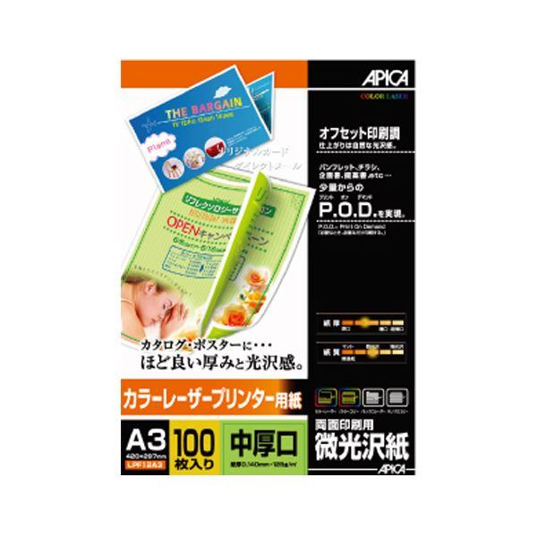 (業務用セット) アピカ カラーレーザープリンター用紙・両面印刷用・微光沢 中厚口 LPF12A3 100枚入 【×2セット】f00