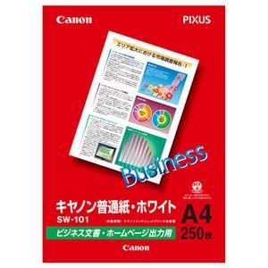 (業務用セット)キヤノンCanon純正プリンタ用紙普通紙・ホワイトSW-101A4250枚入【×10セット】