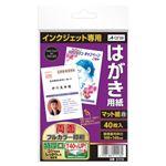 (業務用セット) エーワン インクジェット用はがき用紙 マット紙 51116 40枚入 【×5セット】