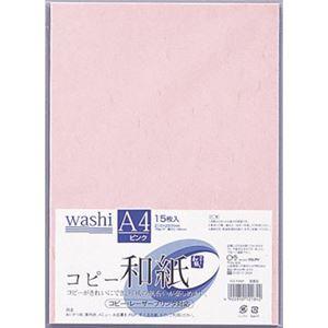 (業務用セット) コピー和紙 A4判 カミ-P4AP ピンク 15枚入 【×10セット】 h01