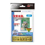 (業務用セット) アピカ 高画質インクジェットプリンター用紙 スーパーハイグレード WP771 24枚入 【×5セット】