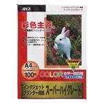(業務用セット) アピカ 高画質インクジェットプリンター用紙 スーパーハイグレード(マット) WP702 100枚入 【×3セット】