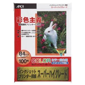 (業務用セット) アピカ 高画質インクジェットプリンター用紙 スーパーハイグレード(マット) WP701 100枚入 【×3セット】 h01