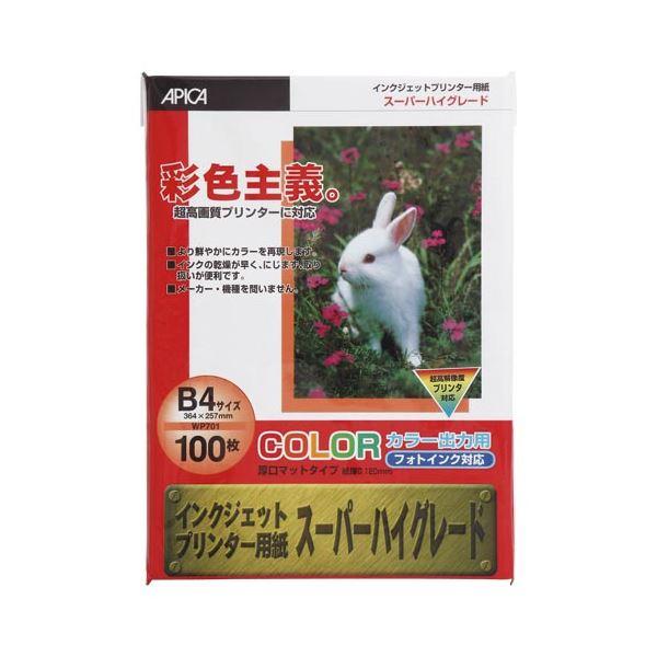 (業務用セット) アピカ 高画質インクジェットプリンター用紙 スーパーハイグレード(マット) WP701 100枚入 【×3セット】f00