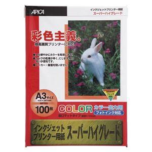 (業務用セット) アピカ 高画質インクジェットプリンター用紙 スーパーハイグレード(マット) WP700 100枚入 【×2セット】 h01