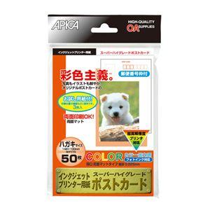 (業務用セット) アピカ 高画質インクジェットプリンター用紙 スーパーハイグレード(マット) WP770 50枚入 【×5セット】 h01