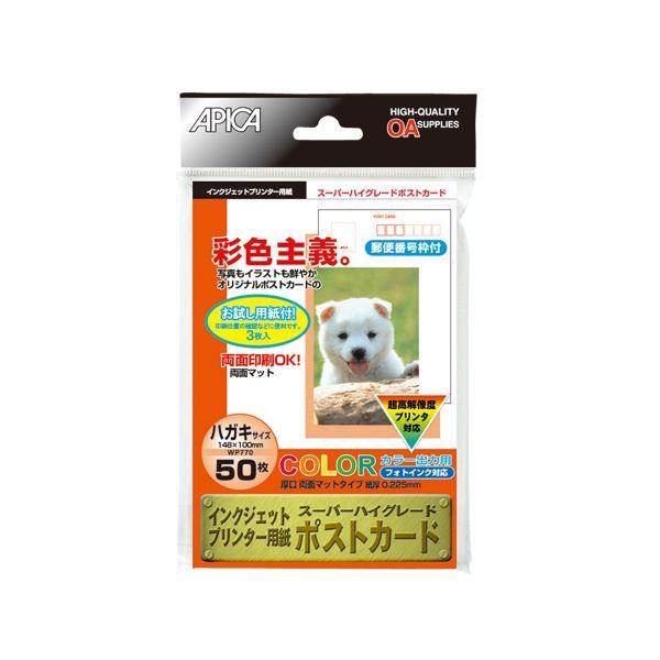 (業務用セット) アピカ 高画質インクジェットプリンター用紙 スーパーハイグレード(マット) WP770 50枚入 【×5セット】f00