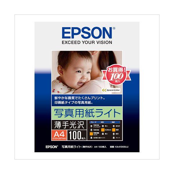 (業務用セット) エプソン EPSON純正プリンタ用紙 写真用紙ライト(薄手光沢) KA4100SLU 100枚入 【×2セット】f00