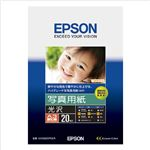 エプソン 写真用紙<光沢>A3ノビ判 KA3N20PSKR