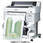 エプソン 大判インクジェットプリンター A1 4色インク SC-T3250