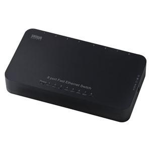 サンワサプライ スイッチングハブ 8ポート LAN-SWH8APN