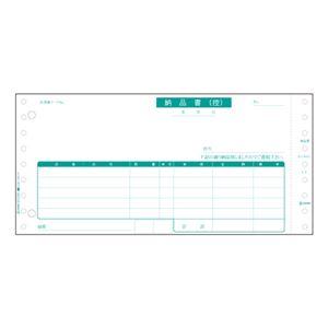 ヒサゴ ベストプライス版 納品書 BP01024P