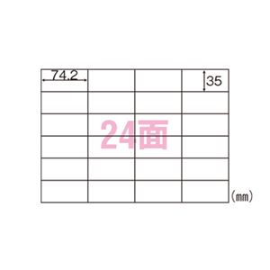 ヒサゴ A4タックシール 24面 SB863