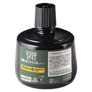 シヤチハタ TATスタンプインキ プラ用N 大 STP-3N-K