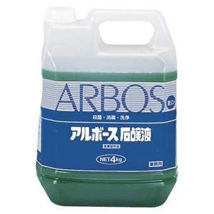 テラモト アルボース石鹸液 4kg SW-986-209-0