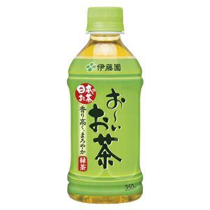 伊藤園 PETお〜いお茶緑茶 350ml 24本入 161838