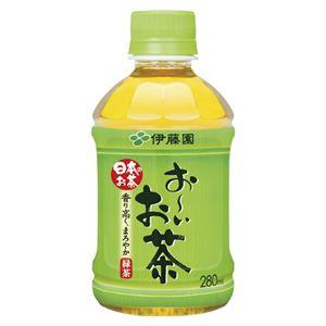 伊藤園 PETお〜いお茶緑茶 280ml 24本入 177700