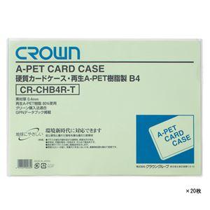 クラウン 再生カードケース B4 20枚入 CR-CHB4R-TX20