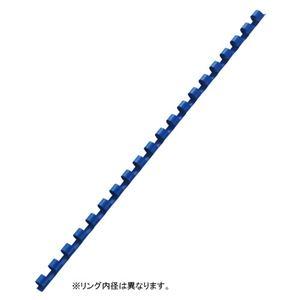GBC プラスチックリング A4 6mm ブルー PR0620A4-BL