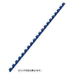 GBC プラスチックリング A4 16mm ブルー PR1620A4-BL