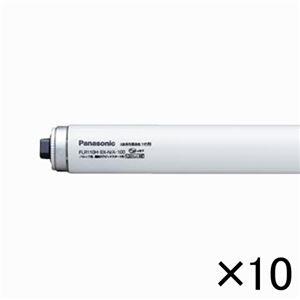 パナソニック 蛍光灯 10本入 FLR110HEXNA100