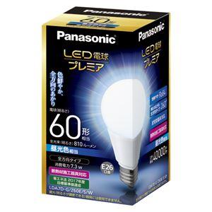 パナソニック LED電球プレミア60形810lm昼光色相当 一般電球タイプ LDA7DGZ60ESW