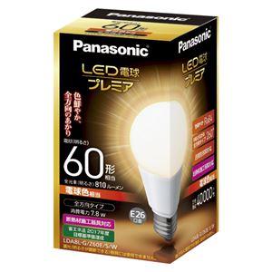 パナソニック LED電球プレミア60形810lm電球色相当 一般電球タイプ LDA8LGZ60ESW