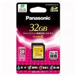 【送料無料】パナソニック SDHCカード Class10 32GB RP-SDWA32GJKの画像