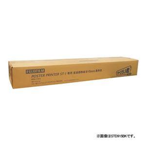 富士フイルム ST-1用直接感熱紙 白地黒 594×60 2本入 STD594BK