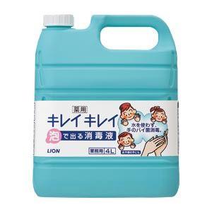 ライオン キレイキレイ泡で出る消毒液 4L 232023