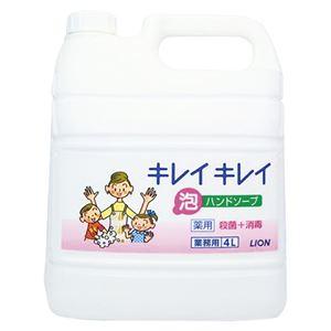 ライオン キレイキレイ 薬用泡ハンドソープ 業務用 4L 279081