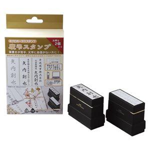 サンビー 慶弔スタンプ黒 うす墨 MS-KST02